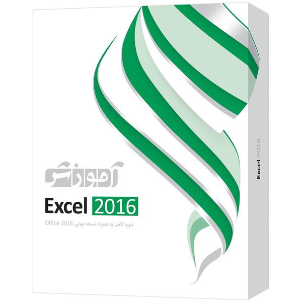 نرم افزار آموزشی Excel 2016 شرکت پرند