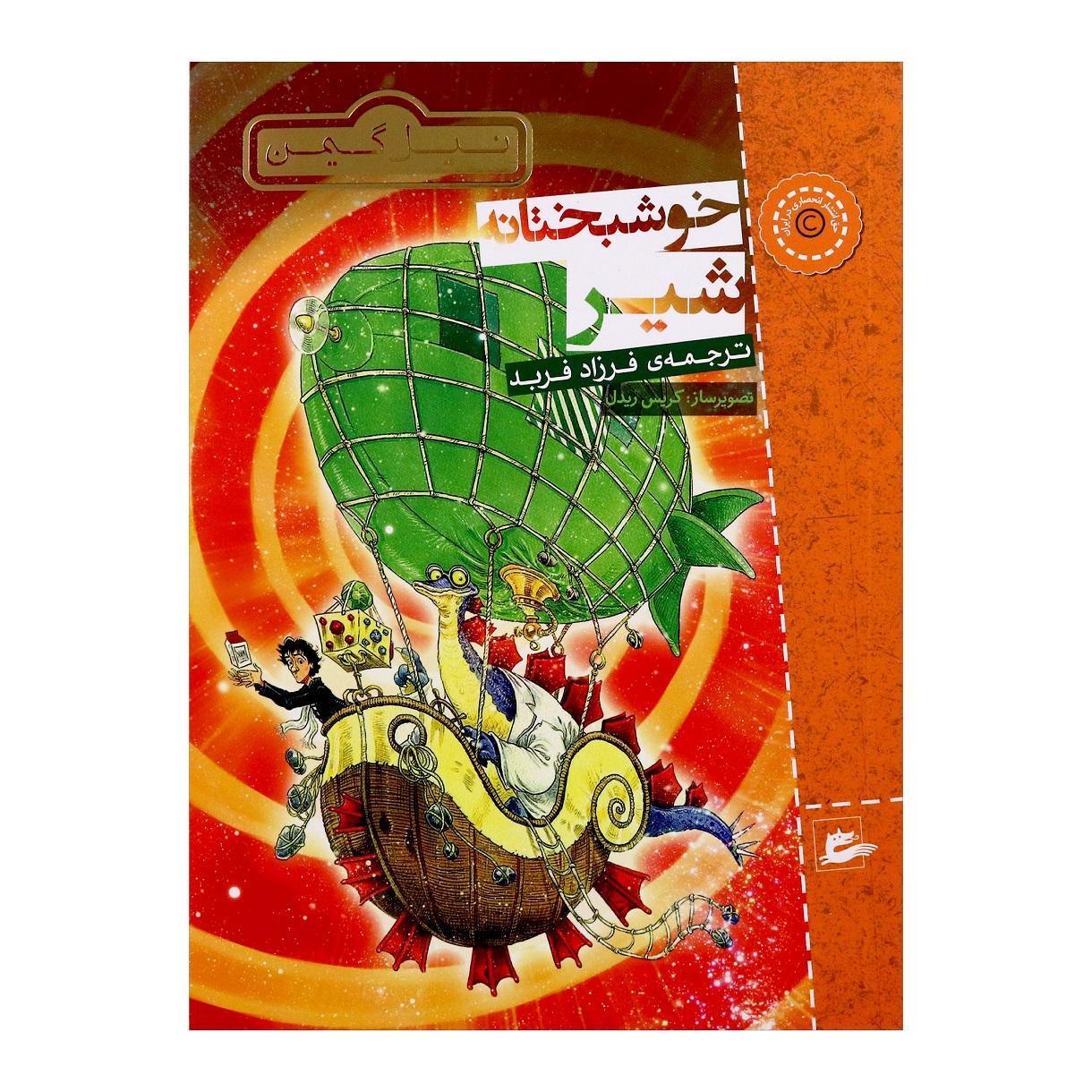 کتاب خوشبختانه شیر اثر نیل گیمن انتشارات پریان