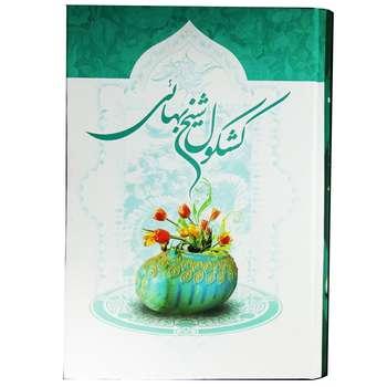 کتاب کشکول شیخ بهایی