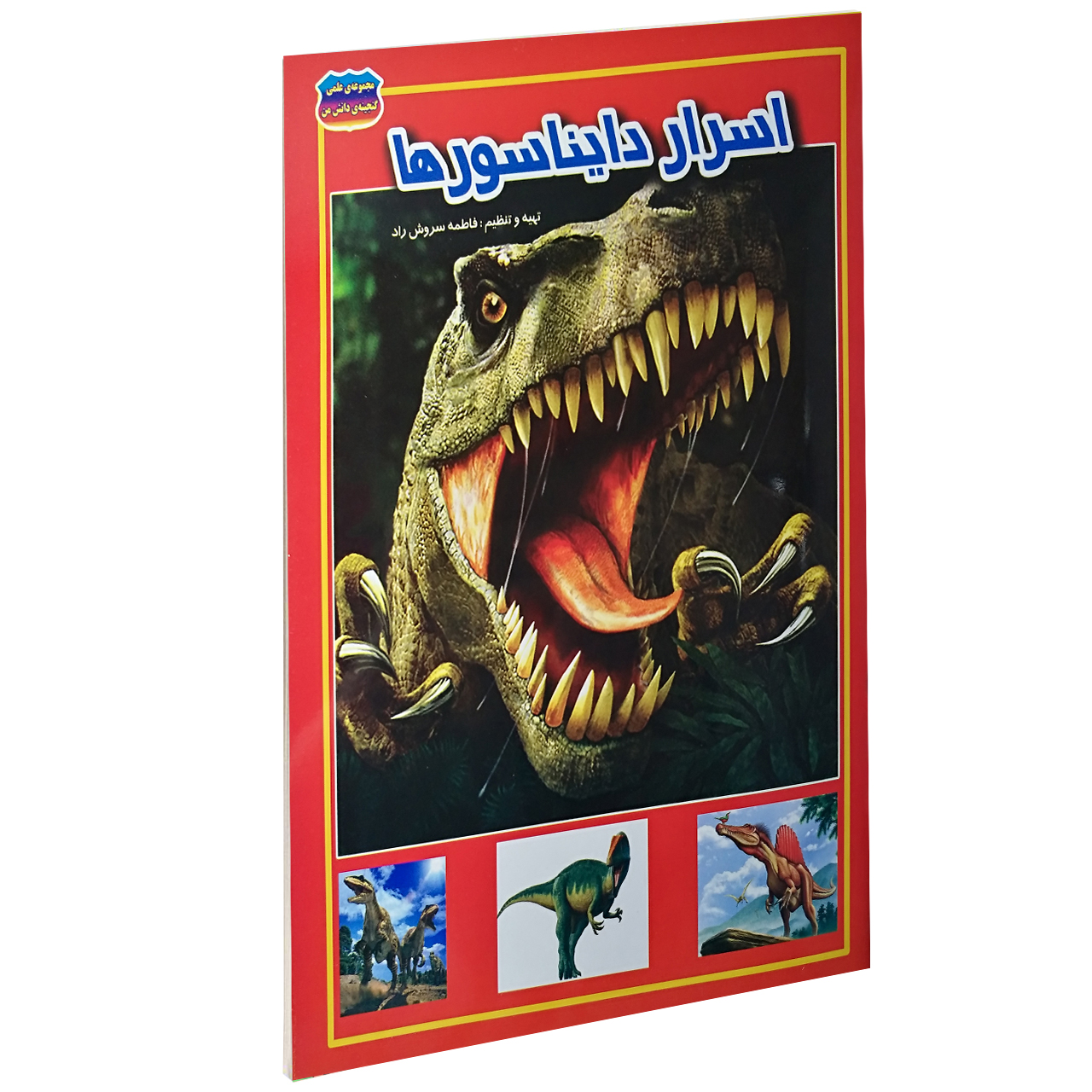 خرید                      کتاب اسرار دایناسورها اثر فاطمه سروش راد