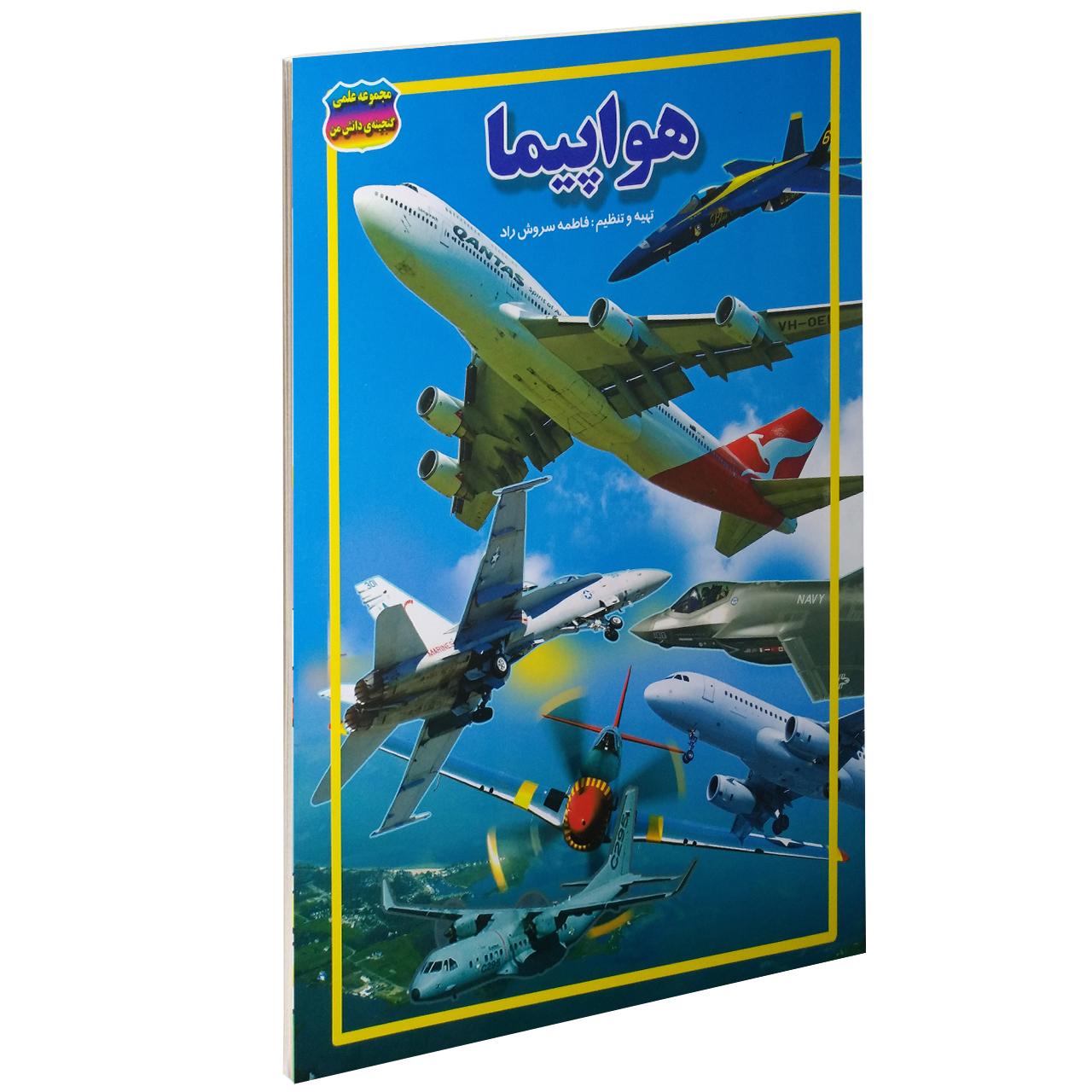 خرید                      کتاب هواپیما اثر فاطمه سروش راد