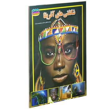 کتاب شگفتی های آفریقا اثر محمدرضا محمدزاده