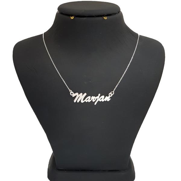 گردنبند نقره طرح اسم مرجان URF07