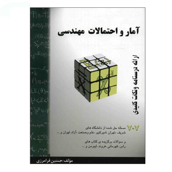 کتاب آمار و احتمالات مهندسی اثر حسین فرامرزی نشر دانشگاهی فرهمند