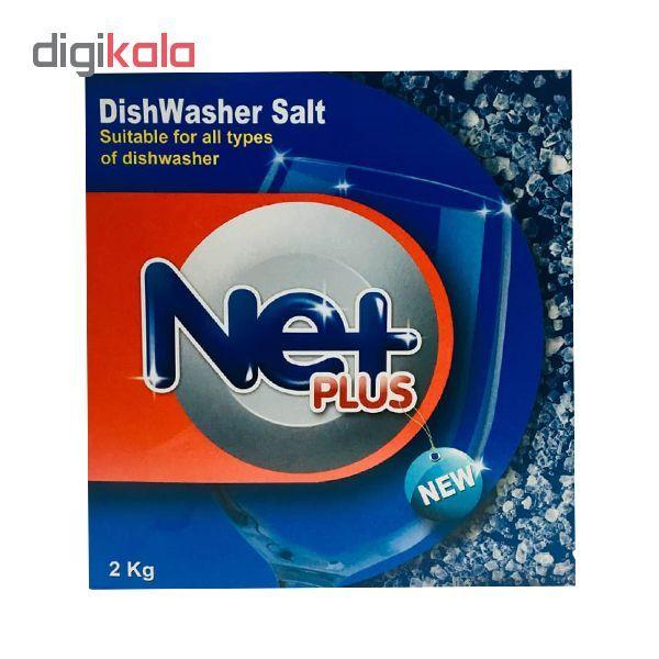 نمک ماشین ظرفشویی نت پلاس کد 01 مقدار 2 کیلوگرم main 1 1