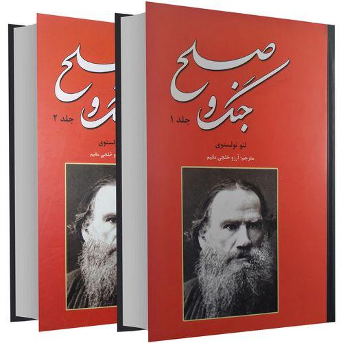 کتاب جنگ و صلح اثر لئو تولستوی دو جلدی
