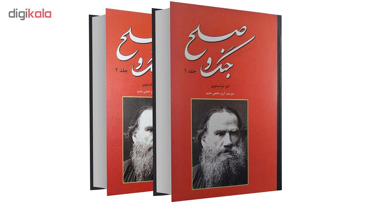 کتاب جنگ و صلح اثر لئو تولستوی دو جلدی main 1 1