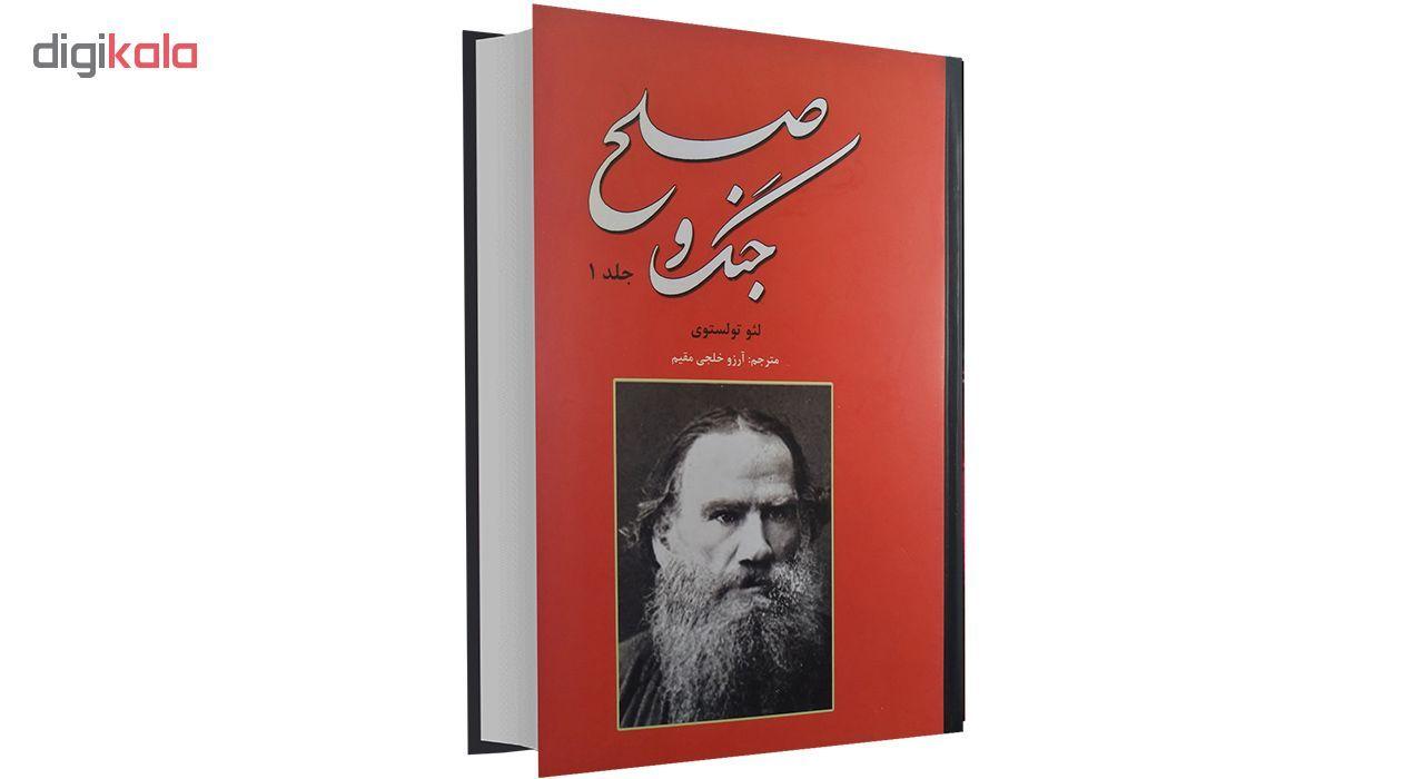 کتاب جنگ و صلح اثر لئو تولستوی دو جلدی main 1 2