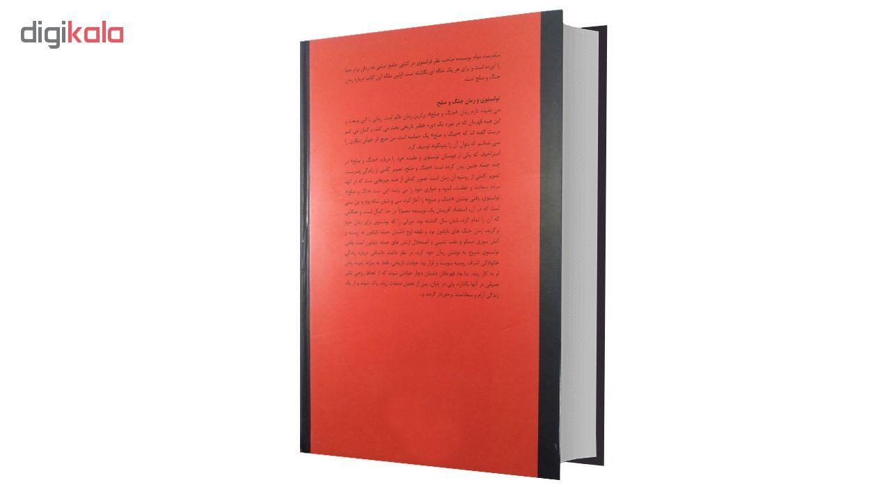 کتاب جنگ و صلح اثر لئو تولستوی دو جلدی main 1 4