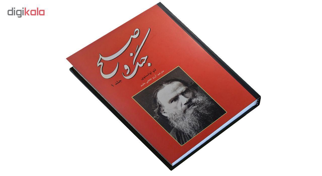 کتاب جنگ و صلح اثر لئو تولستوی دو جلدی main 1 5