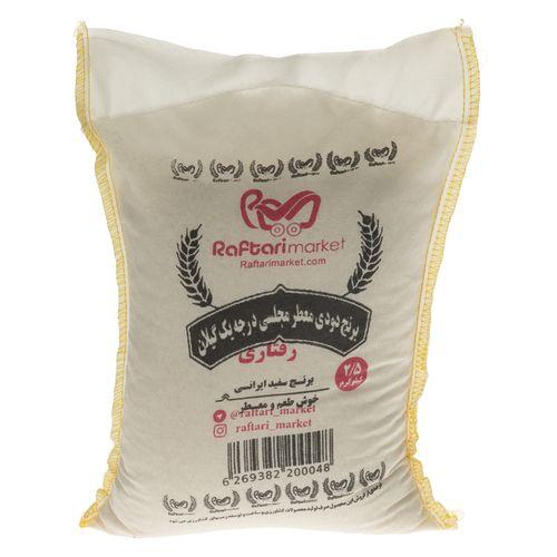 برنج دودی معطر مجلسی درجه 1 گیلان مقدار 2.5 کیلوگرم