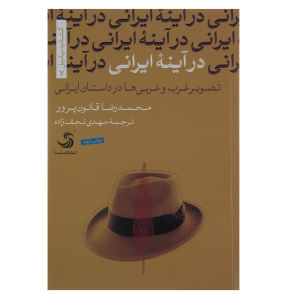 کتاب در آینه ایرانی اثر محمدرضا قانون پرور