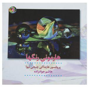 کتاب هارمونی رنگها 1 اثر هایداکی چیجی ئیوا