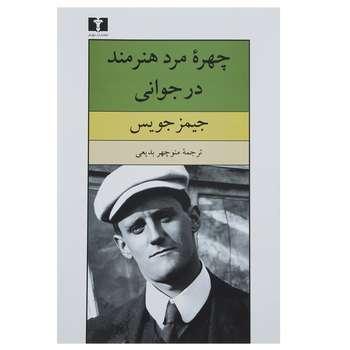 کتاب چهره مرد هنرمند در جوانی اثر جیمز جویس