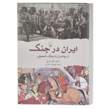 کتاب ایران در جنگ از چالدران تا جنگ تحمیلی اثر دکتر کاوه فرخ