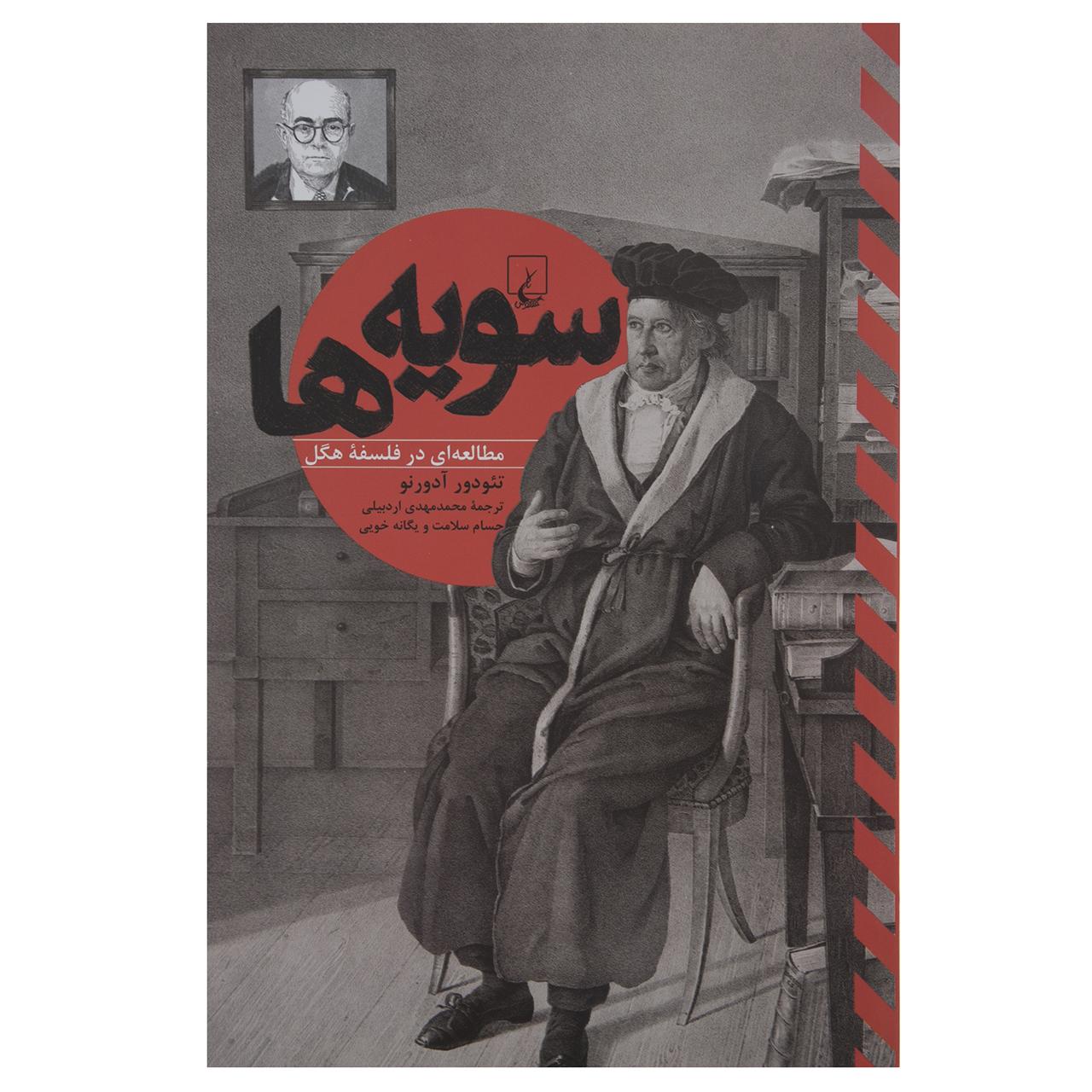 خرید                      کتاب سویه ها اثر تئودور آدورنو
