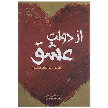 کتاب از دولت عشق اثر کاترین پاندر
