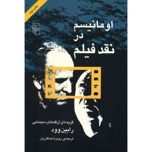 کتاب اومانیسم در نقد فیلم اثر رابین وود