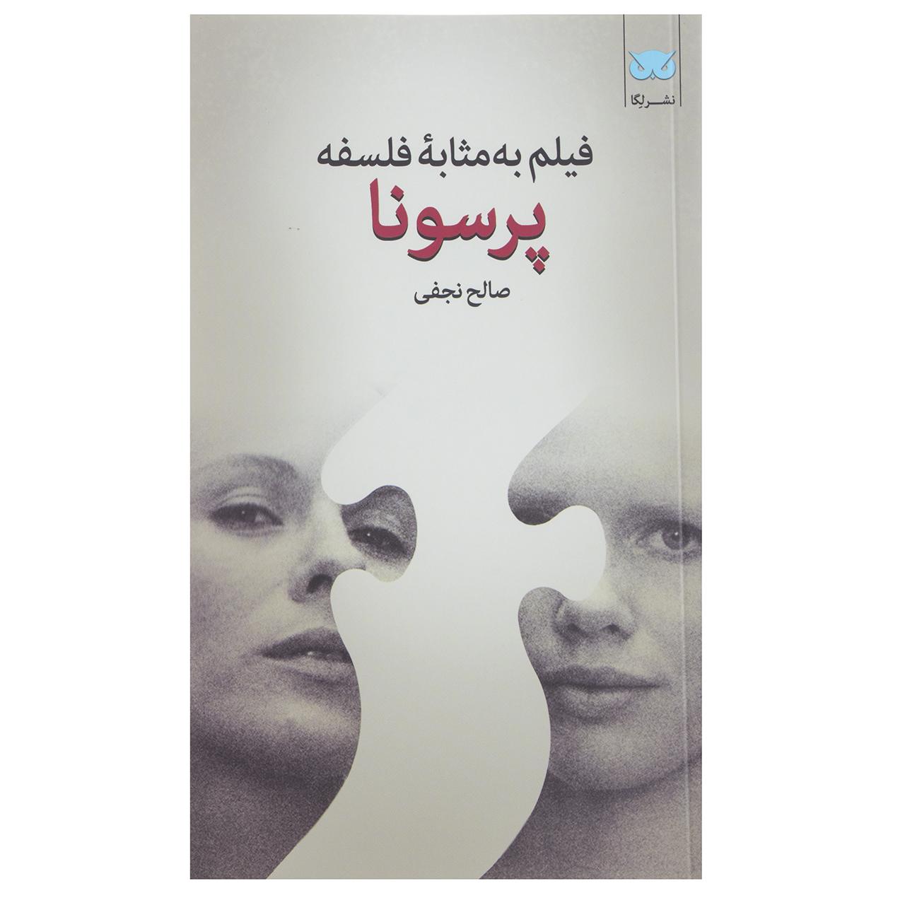 خرید                      کتاب فیلم به مثابه فلسفه پرسونا اثر صالح نجفی