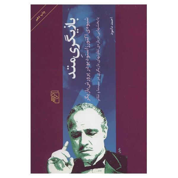 کتاب بازیگری متد اثر احمد دامود