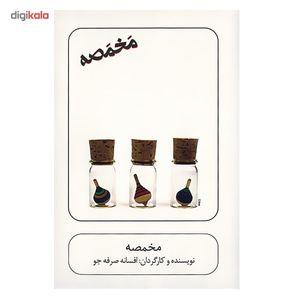 فیلم تئاتر مخمصه اثر افسانه صرفه جو  Dillema Recorded Theater by Afsane Sarfejou Recorded Theatre