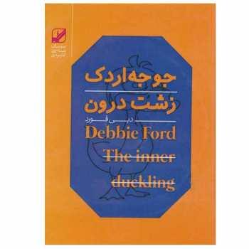 کتاب جوجه اردک زشت درون اثر دبی فورد انتشارات بنیاد فرهنگ زندگی