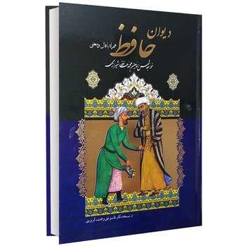 کتاب دیوان حافظ اثر حافظ شیرازی