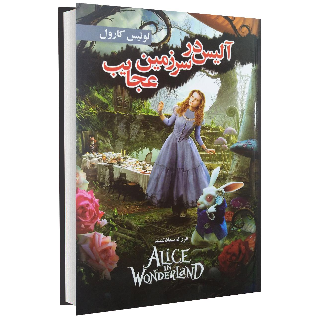 خرید                      کتاب آلیس در سرزمین عجایب اثر لوئیس کارول