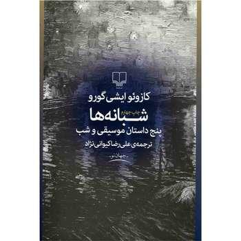 کتاب شبانه ها اثر کازوئو ایشی گورو