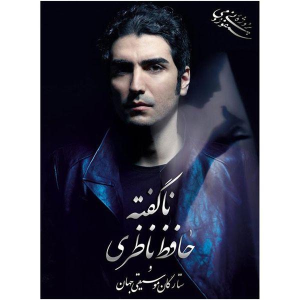 آلبوم موسیقی ناگفته - حافظ ناظری