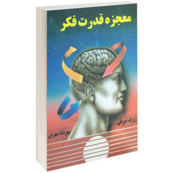 کتاب معجزه قدرت فکر اثر ژوزف مورفی