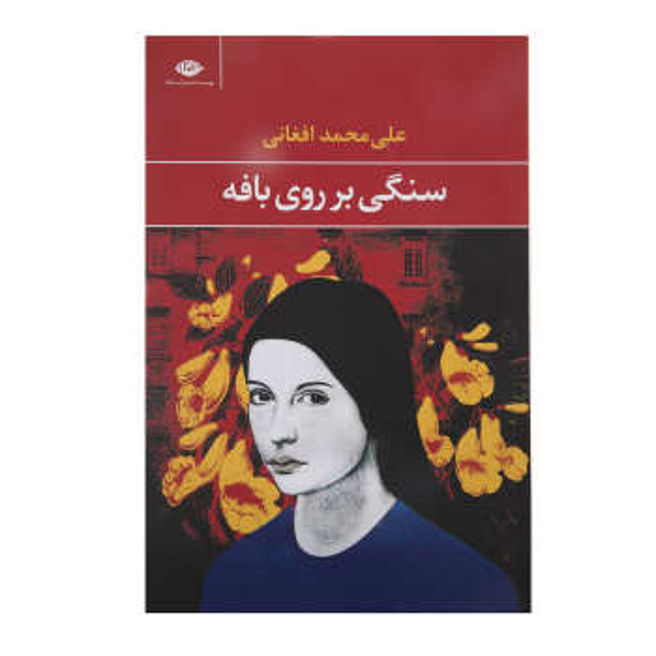 کتاب سنگی بر روی بافه اثر علی محمد افغانی