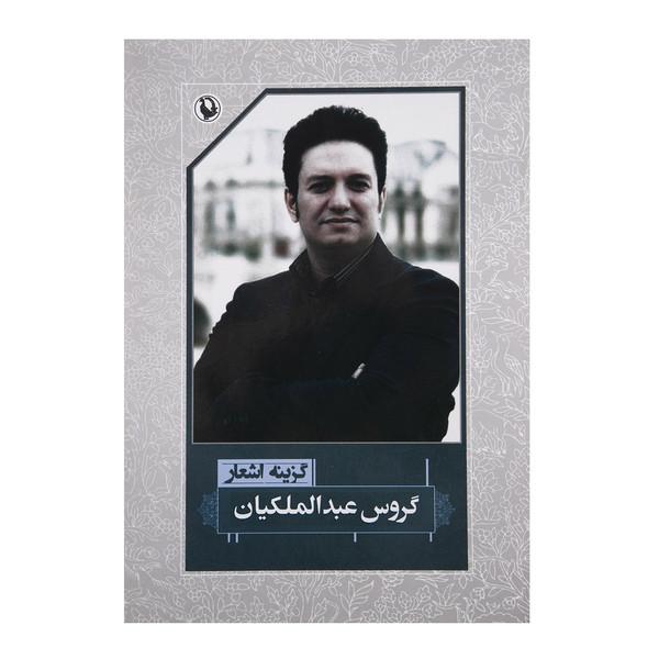 کتاب گزیده اشعار اثر گروس عبدالملکیان