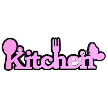 آویز آشپزخانه مدل Kitchen