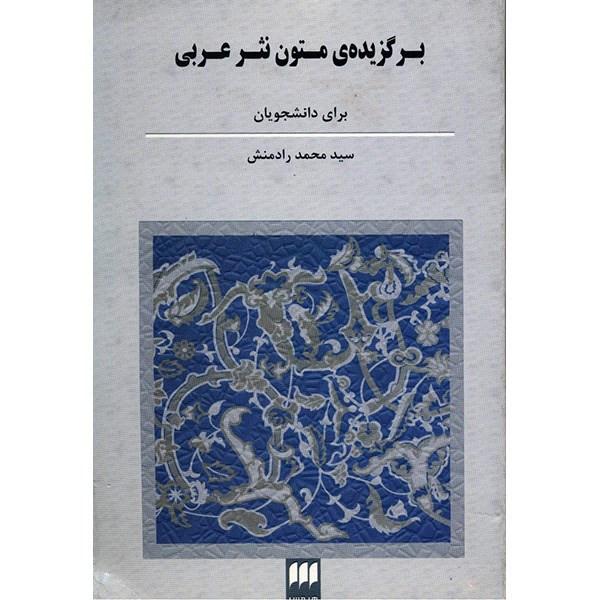 کتاب برگزیده ی متون نثر عربی اثر سیدمحمد رادمنش