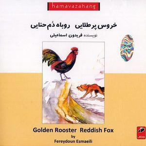 کتاب صوتی خروس پر طلایی روباه دم حنایی
