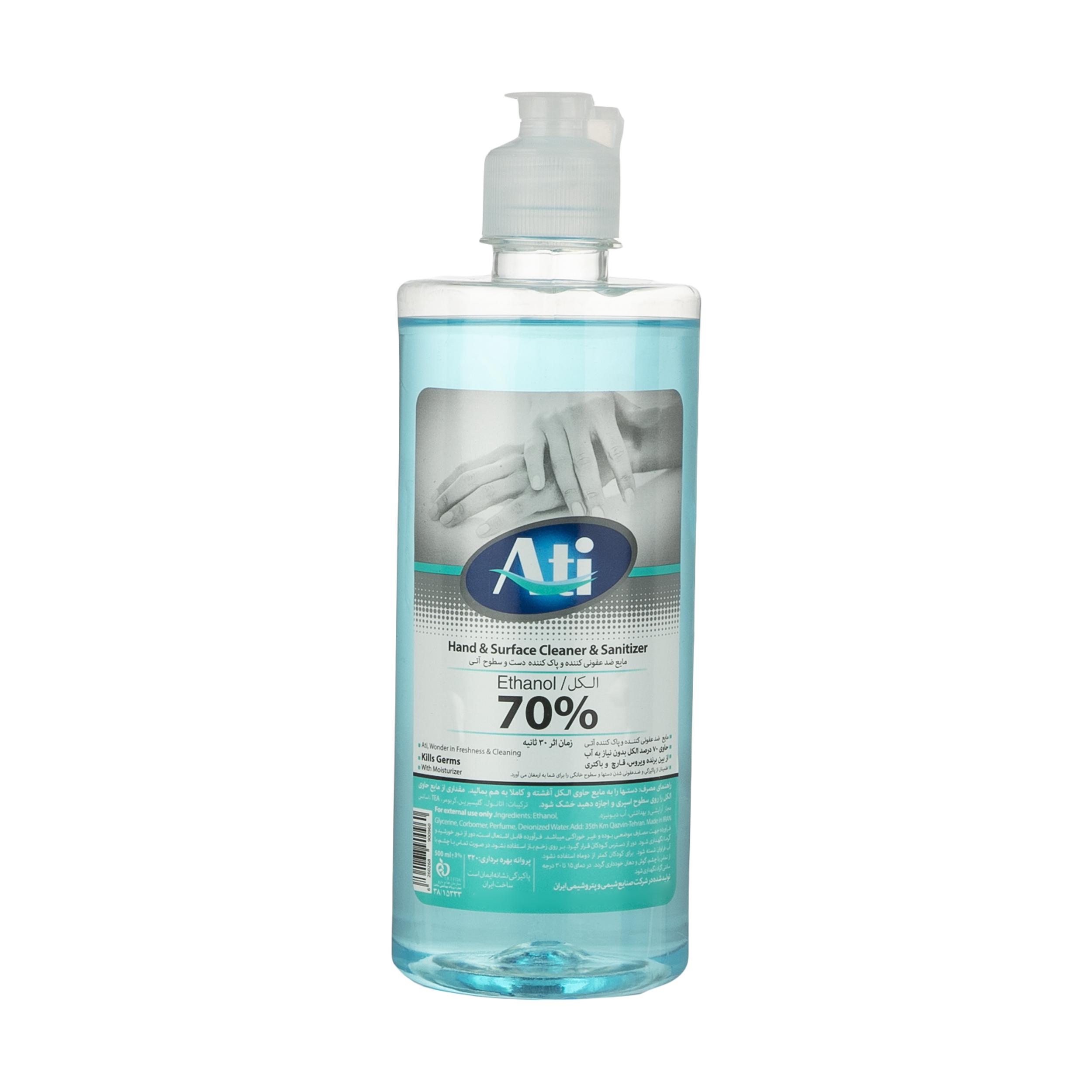 محلول ضدعفونی کننده دست و سطوح آتی کد 900960 حجم 500 میلی لیتر