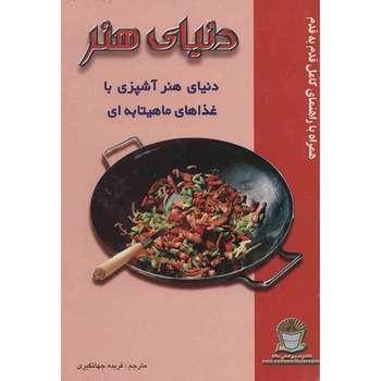 کتاب دنیای هنر آشپزی با غذاهای ماهیتابه ای