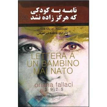 کتاب نامه به کودکی که هرگز زاده نشد اثر اوریانا فالاچی