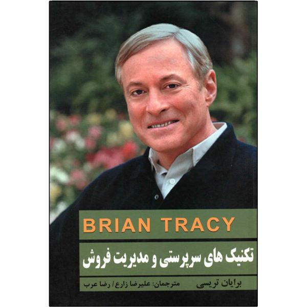 کتاب تکنیک های سرپرستی و مدیریت فروش اثر برایان تریسی