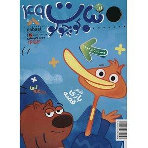 مجله نبات کوچولو - شماره 49