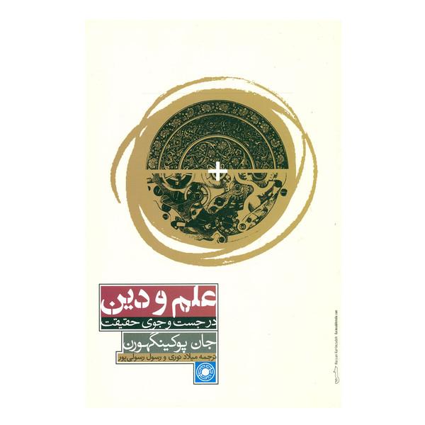 کتاب علم و دین در جستجوی حقیقت اثر جان پوکینگهورن