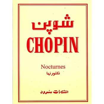 کتاب شوپن، نکتورنها اثر فردریک شوپن