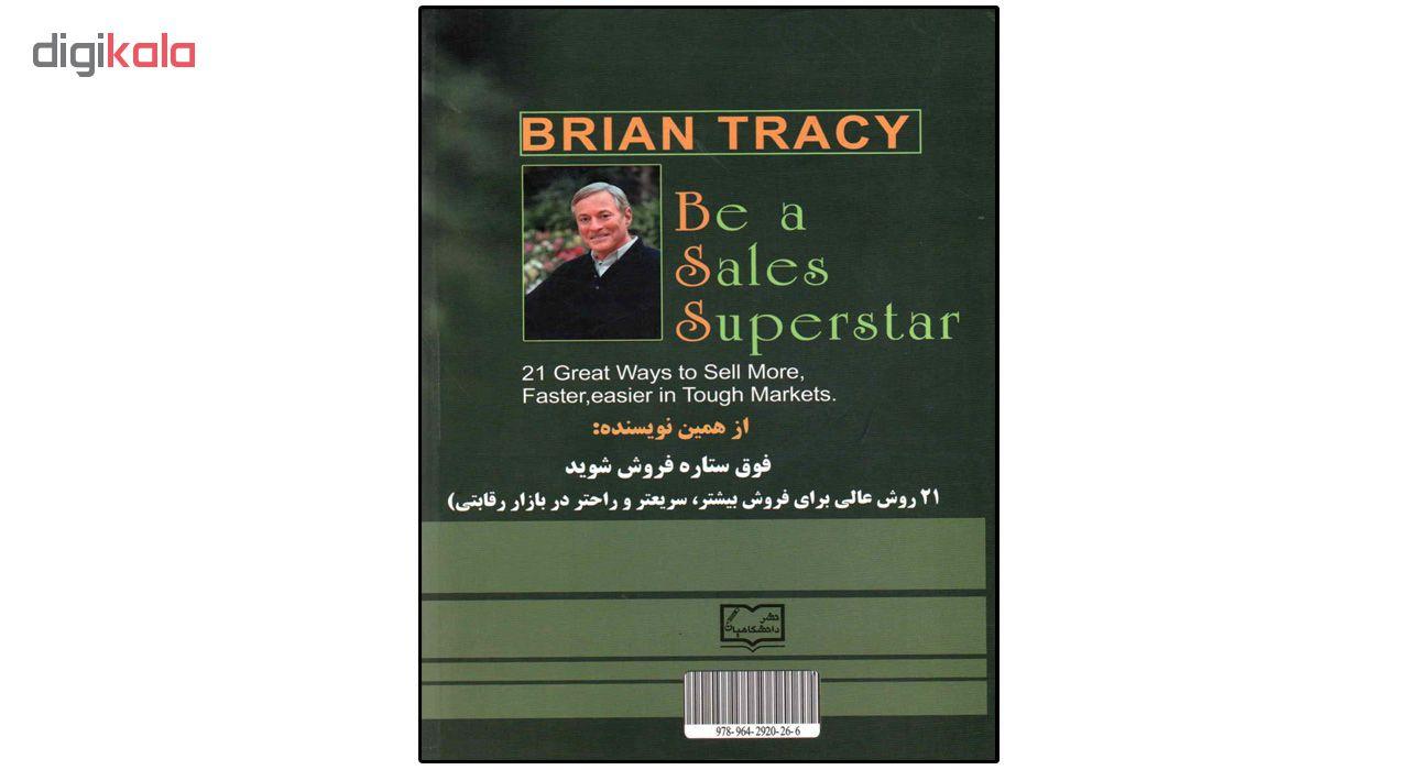 کتاب تکنیک های سرپرستی و مدیریت فروش اثر برایان تریسی main 1 2