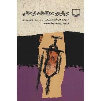 کتاب درباره ی مطالعات فرهنگی اثر استوارت هال