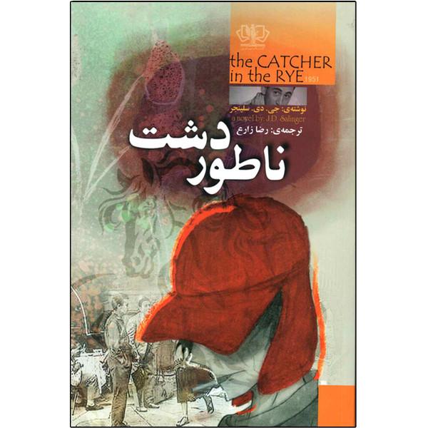 کتاب ناطور دشت اثر جی دی سلینجر انتشارات کتاب پارس