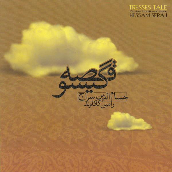 آلبوم موسیقی قصه گیسو اثر حسام الدین سراج نشر آوای نوین
