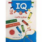 کتاب IQ هوش و خلاقیت معما و سرگرمی مهد کودک و پیش دبستانی اثر امیر هوشنگ اقبال پور انتشارات آبرنگ جلد 3