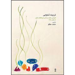 کتاب تربیت شنوایی آموزش سلفژ بر اساس تریادهای ماژور با روش ساده اثر محمد حقگو انتشارات ماهور
