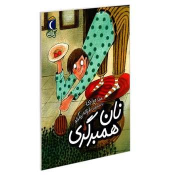 کتاب نان همبرگری اثر هدا حدادی نشر محراب قلم